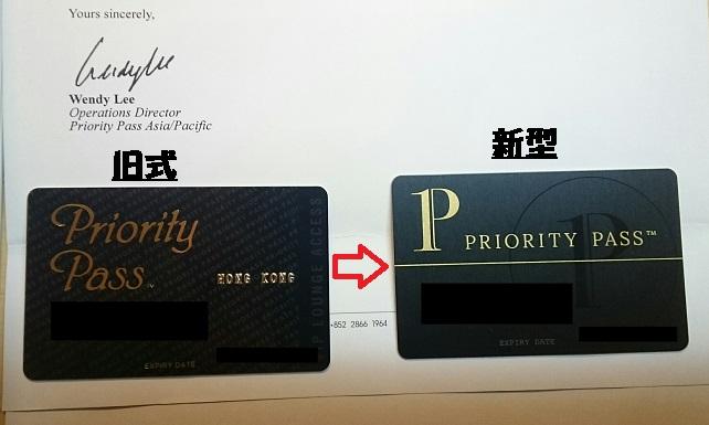 プライオリティーパス新型交換