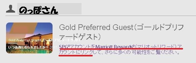 SPG GOLDアカウント