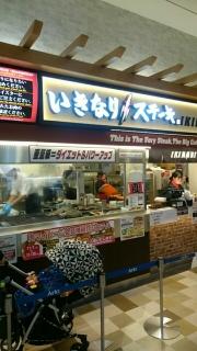 3いきなりステーキ
