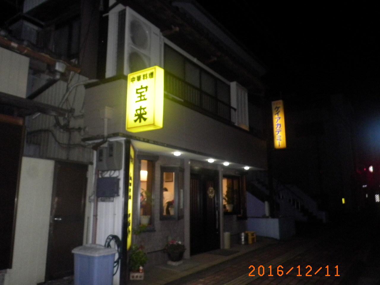 20161211195522401.jpg