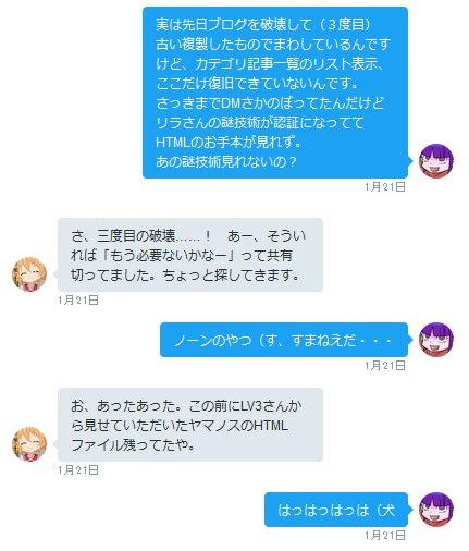 ブログスクショ編集143