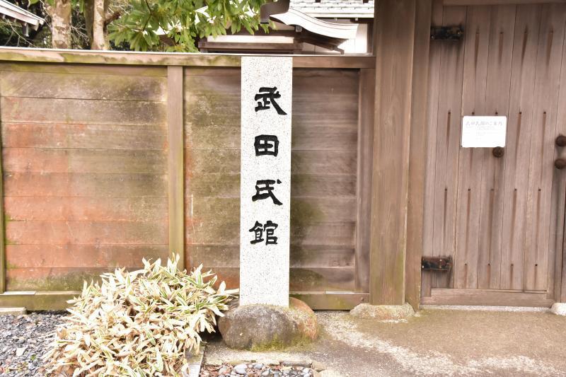 1武田氏館石碑
