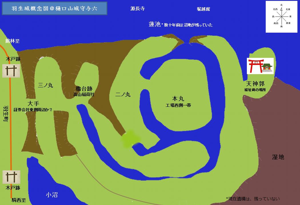 羽生城古城之図完成@ヤマシロ
