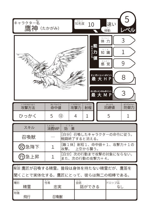 itadaki_zipangu_NPC-3.jpg