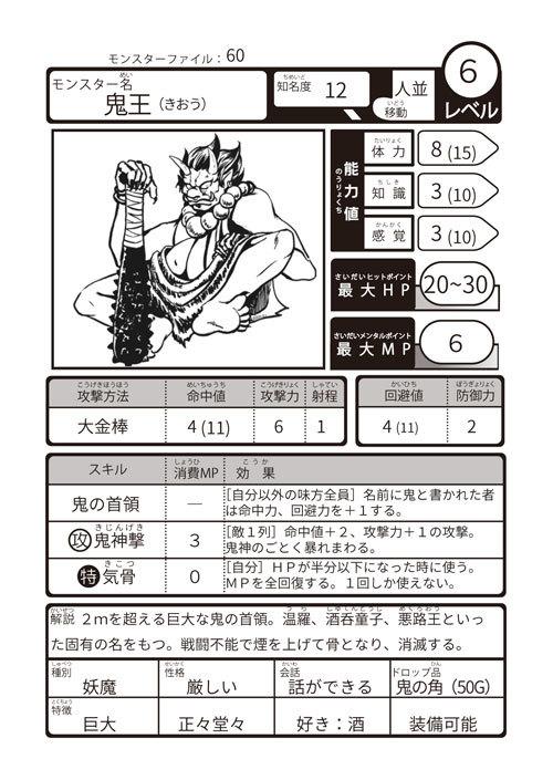 itadaki_zipangu_monster-60.jpg