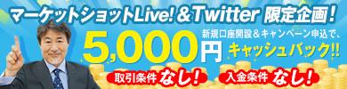 マーケットショットLive!&Twitter限定企画!キャンペーン