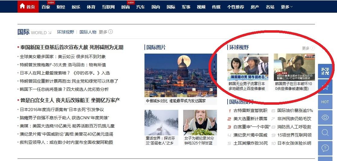 baidunewsworld.jpg