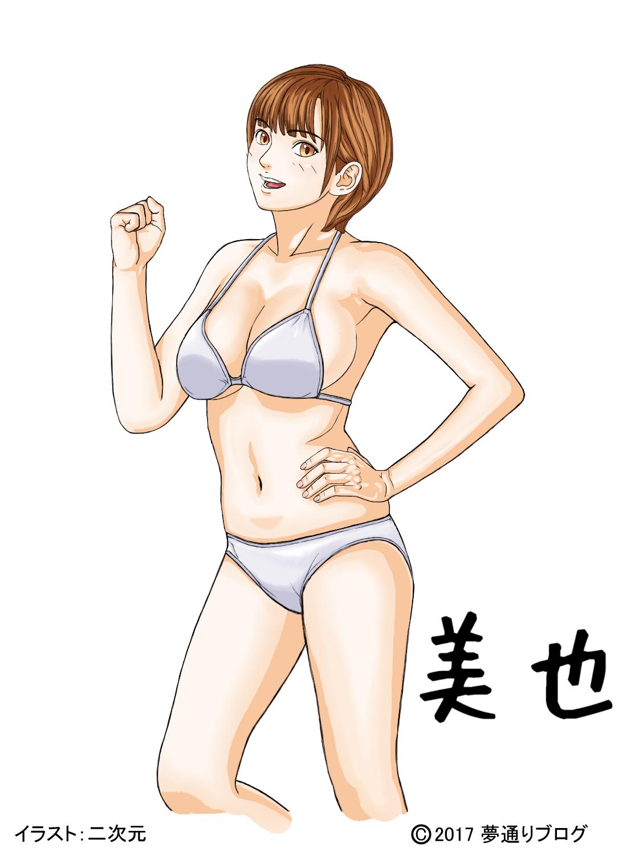 美也(単体)