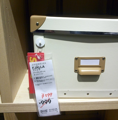 IKEA鶴浜店内②