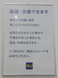 GU・返品・交換(200)