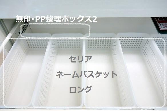 キッチン・流し下引出し最下段②