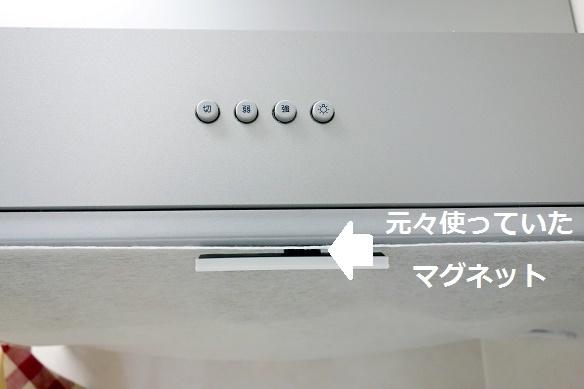 キッチン・換気扇⑥