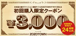 ZOZOTOWN3000円引きクーポン②