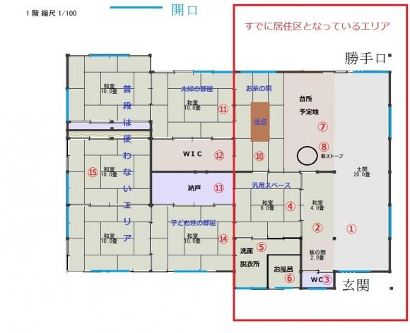 古民家平面図0027